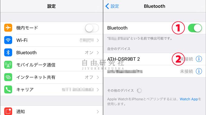 Bluetooth接続画面