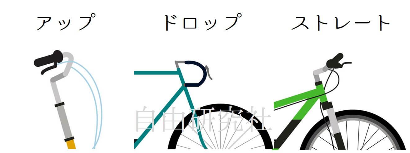 自転車のハンドルの違い