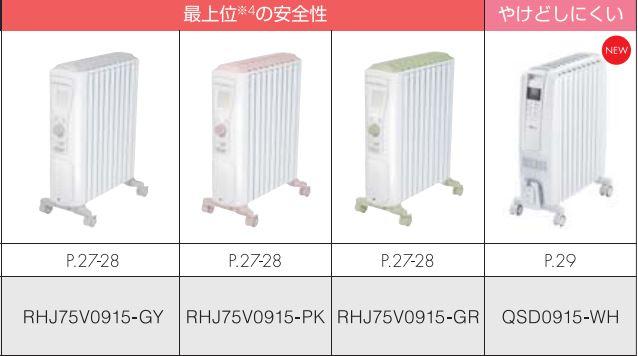 DeLonghi オイルヒーター 比較