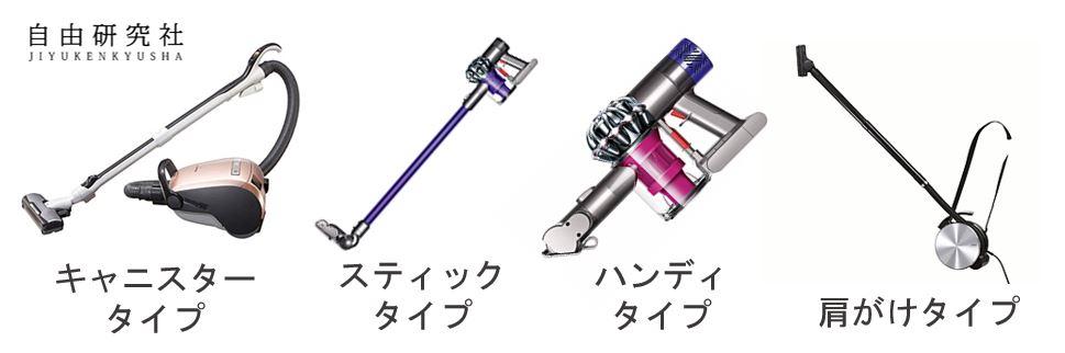 掃除機の種類の比較