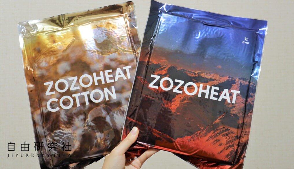 ZOZOHEATとZOZOHEAT COTTONの外装 (1)